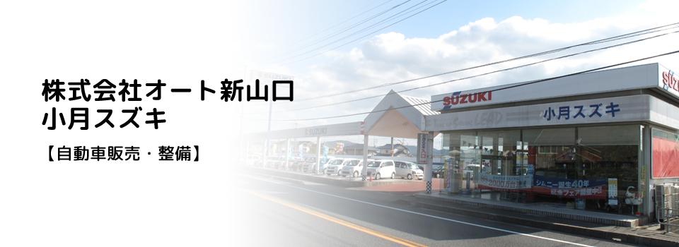 山口県下関市清末町にある、自動車販売・整備「オート新山口 小月スズキ」です。